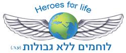 Heroes For Life לוחמים ללא גבולות